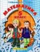 Математика 5 кл в 2х томах. Учебник  часть 2я
